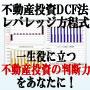 不動産投資DCF法レバレッジ方程式